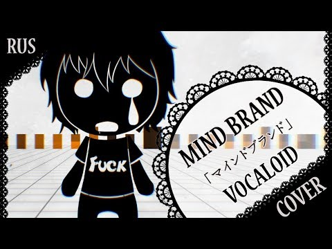 【VOCALOID RUS COVER】Mind
