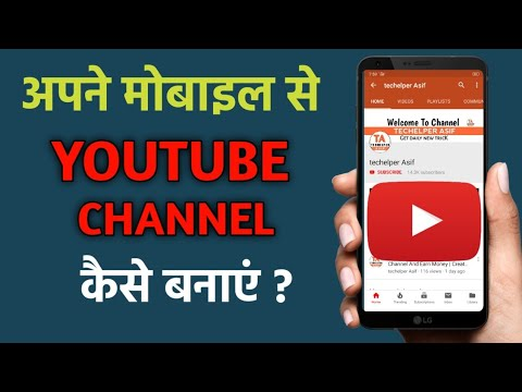 How To Create A Youtube Channel And Earn Money | Create Youtube Channel In Mobile Hindi Tutorial