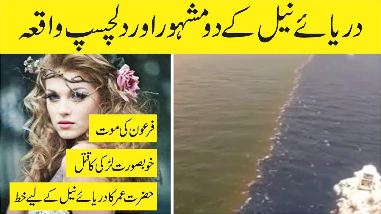Hazrat Musa as Ka Mojza | Firon Ki Mout | Darya e Neel Ka Waqia | Complete story