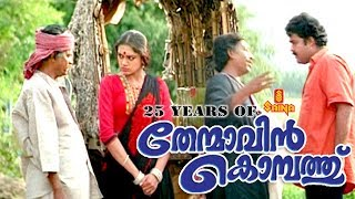 Evergreen Malayalam Movie  | 25 years of Thenmavin Kombath | Mohanlal | Shobana |