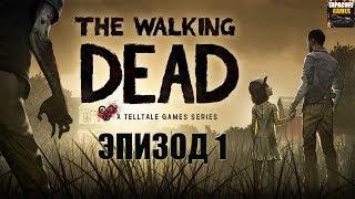 Ходячие мертвецы # The Walking Dead # прохождение # 1