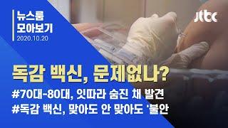 [뉴스룸 모아보기] 또 사망자 발생…불안한 '독감 백신', 맞아도 될까? / JTBC News