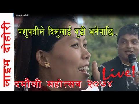 Pasupati live dhoriपशुपतिले दिलुलाई स्टेजमै  वुढि भनेपछि....