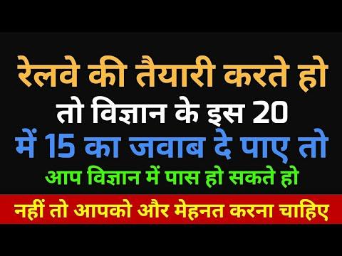 Science GK Quiz in Hindi   General Science GK Quiz   GK For Railway Exams 2019
