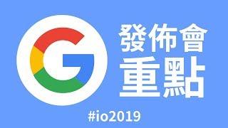 13個必睇Google I/O發佈會重點 2019