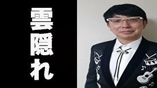 ジャガー横田の夫 パワハラ木下ドクター予告番組に姿見せず 木下氏が201...