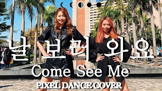 [KPOP IN PUBLIC] AOA(에이오에이)-날 보러 와요(Come See Me) Dance Cover…
