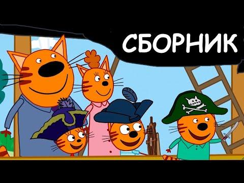 Три Кота | Сборник Крутых Приключений | Мультфильмы для детей