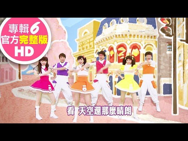 momo親子台 | momo歡樂谷專輯6 _ 01.歡樂谷的音樂魔法【官方HD完整版MV 】