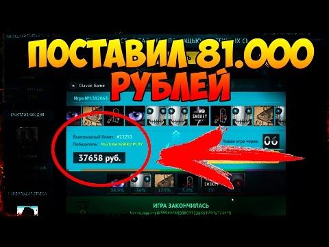 Закинули 81.000 рублей на РУЛЕТКУ CSGOFAST!!!