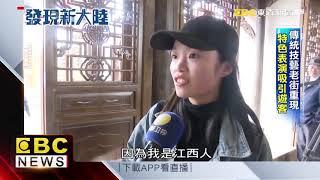台灣文創進駐南平 新玩「藝」風靡古城