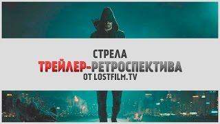 Стрела | Озвученный трейлер-ретроспектива от LostFilm.TV
