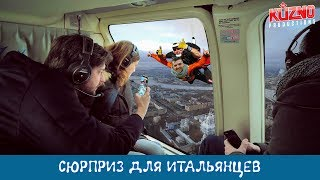 Download Итальянцы такого в России не ожидали! Mp3 and Videos