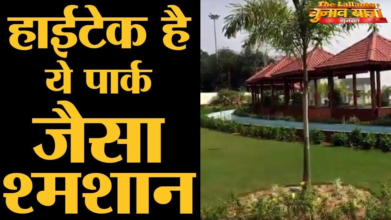 गुजरात के इस श्मशान जैसा कहीं और नहीं देखा होगा l Vapi l  Gujarat Elections 2017