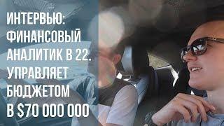 ИНТЕРВЬЮ: ФИНАНСИСТ В 22. УПРАВЛЯЕТ $70 000 000 АВИАКОМПАНИИ