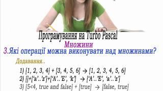Програмування. Множини. Pascal. Уроки з інформатики. repetutor.rv.ua репетитор