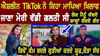 Ashleen Kaur TikTok nay Keha Mapea Khilaf Jana meri Vadi Galti c,Dasea Kive Hunda Kudiea Nal Dhaka YouTube Videos