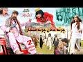 Shahid Khan, Sobia, Sahar - Pashto HD Film 2019   CHARTA KHANAN CHARTA MALANGAN   Full Movie   1080p