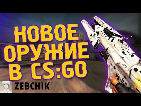 Как изменить модель оружие в CS:GO / ZЕБЧЕК
