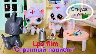 LPS: СТРАННЫЙ ПАЦИЕНТ/ фильм Lps