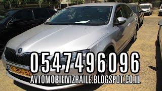 Продажа Подержанные Автомобили в Израиле - Шкода Skoda(Доска объявлений Израиля - почти новые и подержанные Автомобили в Израиле - Skoda , Тел 0547496096. Все объявления..., 2015-07-15T19:40:13.000Z)