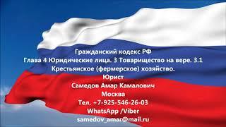 видео Ст. 546 ГК РФ
