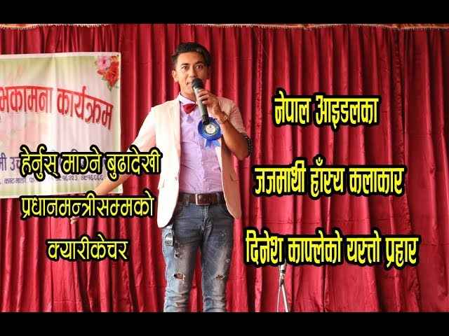 Boogie Boogie Host Dinesh Kafle´s Comedy Performance | ??? ??????????? ????????? ??????????