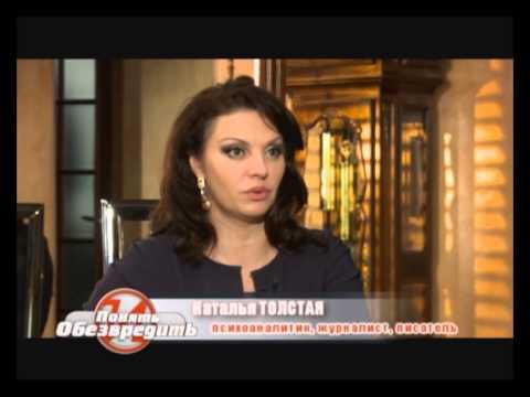 Наталья Толстая - Измена. Понять и обезвредить