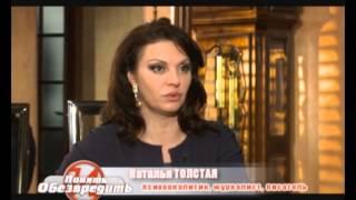 Наталья Толстая - Измена. Понять и обезвредить(, 2015-04-17T22:12:49.000Z)