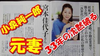 小泉純一郎氏の元妻、33年の沈黙破る 「生き別れ」進次郎氏らへの思い、...