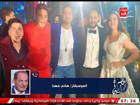 الموسيقار هاني مهنا يفجر مفاجأة: لم أدعو حمو بيكا بفرح ابنتي وتفاجأت به على المسرح