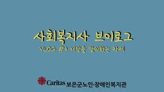 vlog / 사회복지사브이로그 / 일상 / 여러분을 맞…
