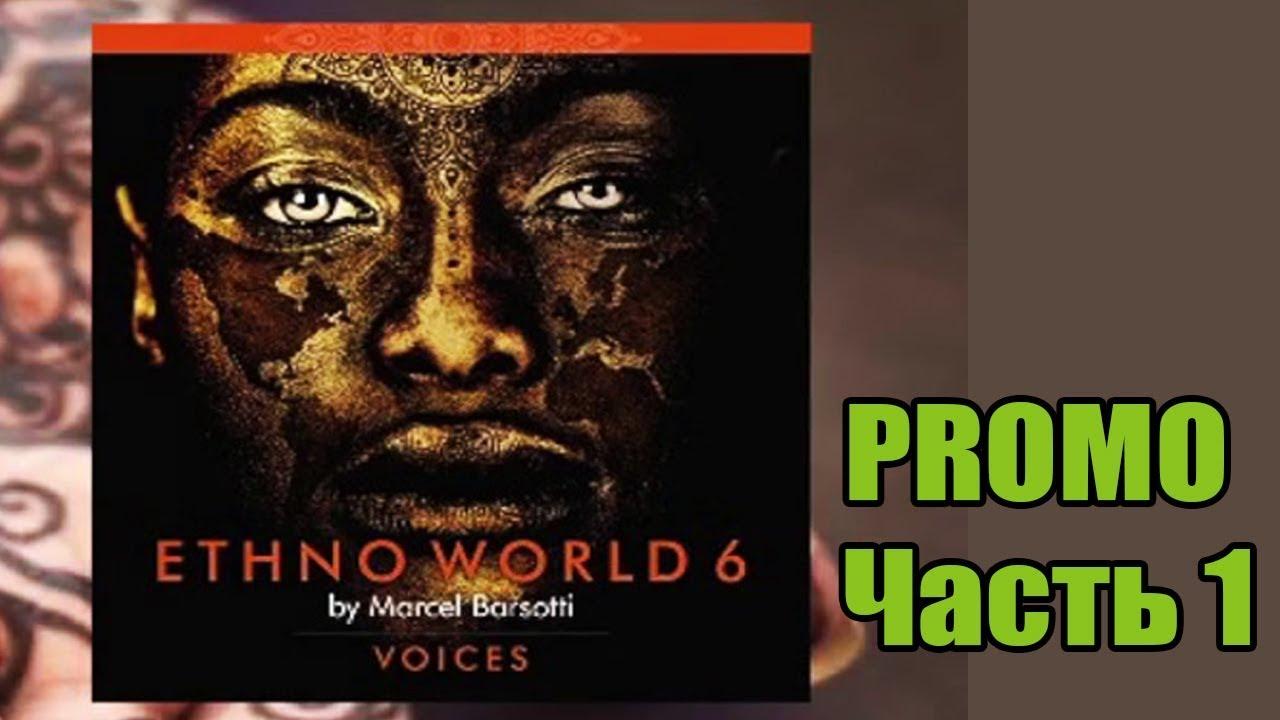 Promo Ethno World 6 Voices Library 1 часть