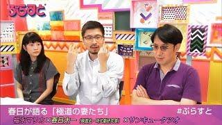 WOWOWぷらすと名作アーカイブ 2017.8.10配信】 トーク無双春日太一登場...
