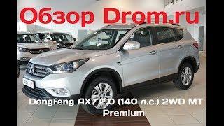 Dongfeng AX7 2.0 (140 л.с.) 2WD MT Premium