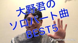 嵐の楽曲で私が好きな大野君のソロパート曲BEST5教えます!