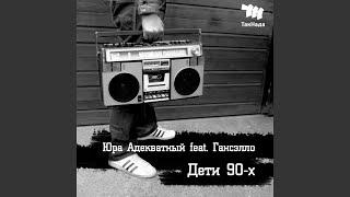Дети 90-х (feat. Ганселло)