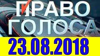 Право голоса 23.08.2018 Украина. Тень независимости?! 23.08.18