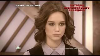 ДИАНА ШУРЫГИНА НА НТВ. Новые русские сенсации ЧАСТЬ 2