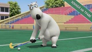 БЕРНАРД: Хоккей на траве