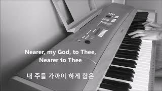 Nearer, My God, to Thee (내 주를 가까이 하게 함은) - Titanic (타이타닉) (Lyrics - Kor 한글 / Eng 영어)