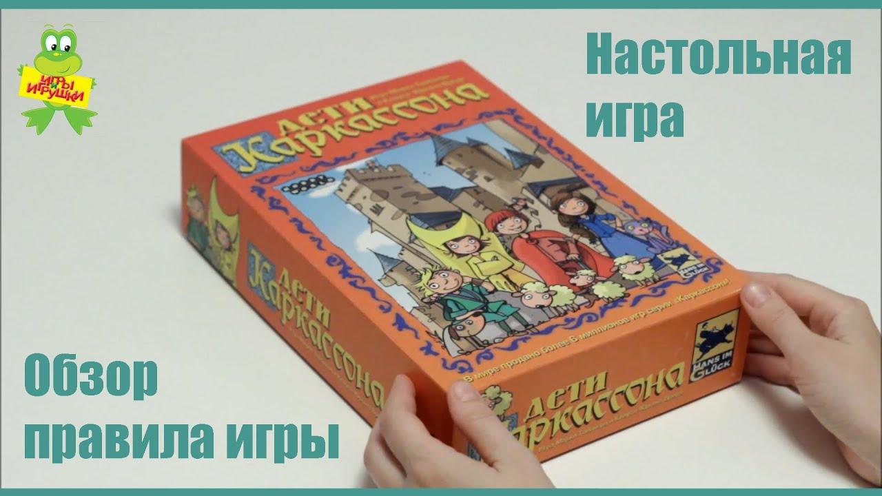 """Настольная игра """"Дети Каркассона"""" от компании Hobby World"""