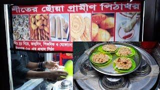 ১০ সেকেন্ডে  ভাপা পিঠা তৈরি করার অসাধারণ পদ্ধতি | Bhapa pitha | Vapa Pitha | Bangladeshi Street Food