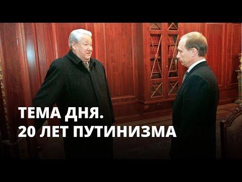 20 лет путинизма. Тема дня