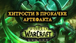 WoW : Legion - Хитрости в прокачке Артефакта