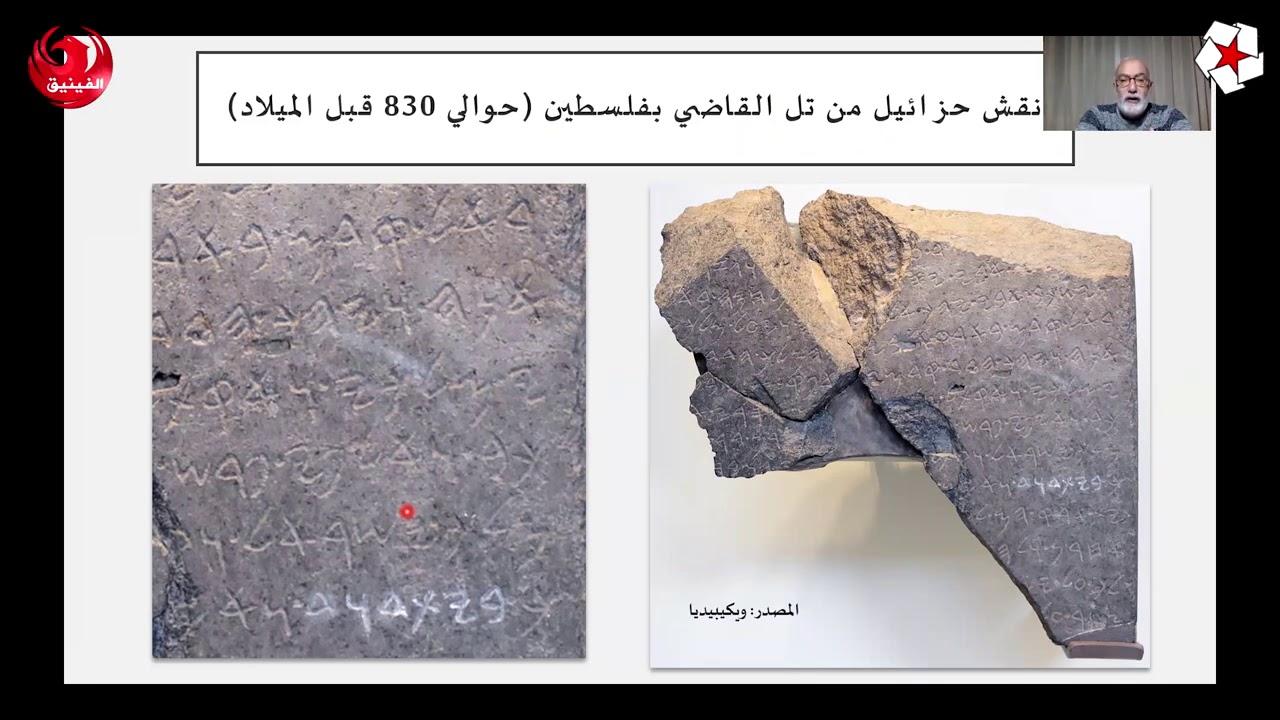 اللغة الآرامية, تاريخها وصلتها بلغات الشرق القديم - د. عمر الغول  - 03:56-2021 / 2 / 28