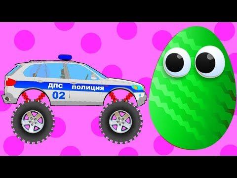 Мультфильм про киндеры и автомобили