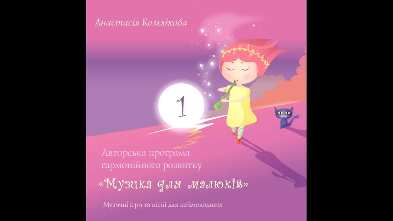 Пісні для дітей мінуси скачати бесплатно фото 473-150