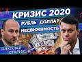 Николай Стариков. Что будет с рублем, долларом и недвижимостью. Кризис 2020 и коронавирус.