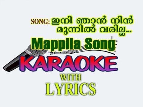 ini njan nin munnil varilla lyrics with kareoke